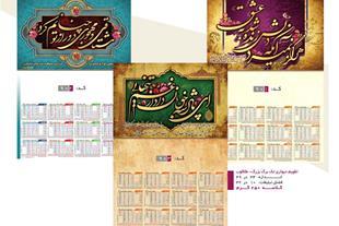 چاپ تقویم دیواری گلاسه 97 در کرج