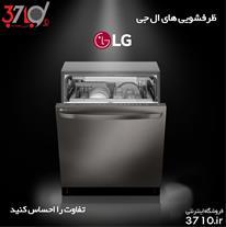 فروش ظرفشویی الجی