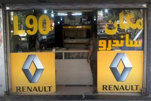 فروشگاه رنو پارت متین _ فروشگاه لوازم یدکی
