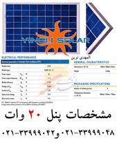 پنل خورشیدی 20 وات - برق خورشیدی - انرژی خورشیدی - 1