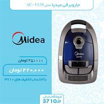 فروش جارو برقی میدیا مدل VC- F570