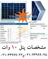 پنل خورشیدی 10 وات یینگلی سولار _ برق خورشیدی - 1