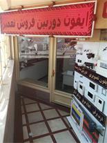 تعمیر آیفون تصویری و نصب آیفون تصویری در شیراز
