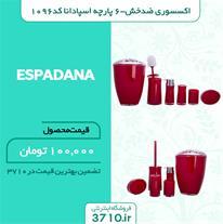 فروش اکسسوری ضد خش 6 پارچه اسپادانا کد1096