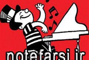نُت های فارسی موسیقی انواع آهنگ ها