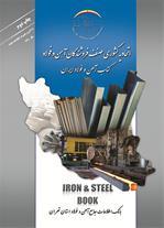 کتاب آهن و فولاد ایران (شماره موبایل - تلفن - صنف)