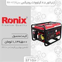 فروش ژنراتور 2.8 کیلووات مدل RH - 4728