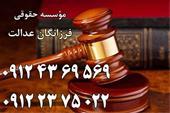 وکیل حقوقی ، ملکی و ثبتی در مشهد