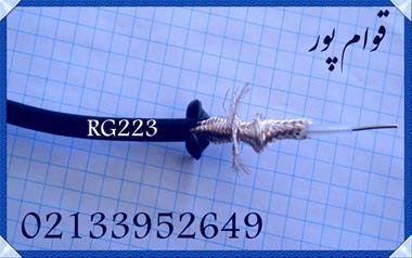 کابل RG223 دراکا