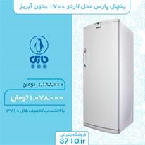 فروش یخچال پارس مدل لاردر 1700 بدون آبریز