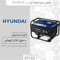 فروش موتور برق هیوندای مدل HG5360-PG