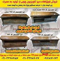 میز تلویزیون مدل های گوناگون میز LCD وLED زیر قیمت