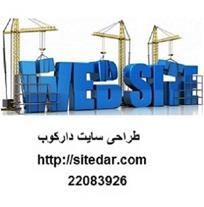 طراحی وب سایت تجاری موفق