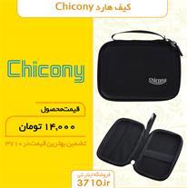 فروش کیف هارد CHICONY