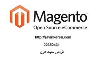سیستم مدیریرت محتوا Magento