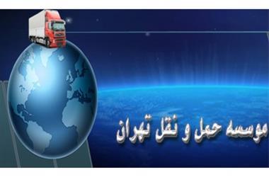 موسسه حمل و نقل در تهران - 1