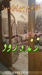 قالی شویی ، ترمیم فرش و مبل شویی در اصفهان - 1