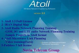 نرم افزار طراحی شبکه های مخابراتی Atoll