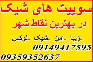 اجاره روزانه سوئیت مبله و سوئیت ارزان در ارومیه