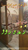 قالی شویی ، ترمیم فرش و مبل شویی در اصفهان