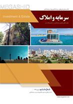 تبلیغات و درج آگهی در نشریه سرمایه و املاک