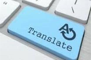 استخدام مترجم در زمینه عمران