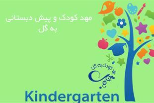 مهد کودک و پیش دبستانی در جنت آباد