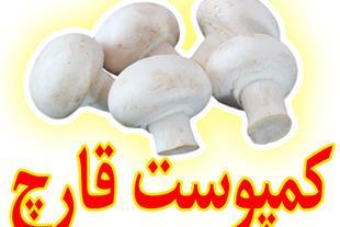 فروش انواع کمپوست قارچ کیفیت عالی زیر قیمت بازار