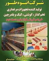 خرید و فروش قفس بلدرچین کپک مرغ تخمگذار