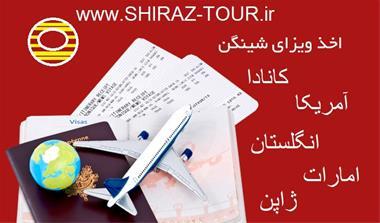 اخذ ویزای شینگن، کانادا، امریکا، انگلیس، دبی و هند - 1