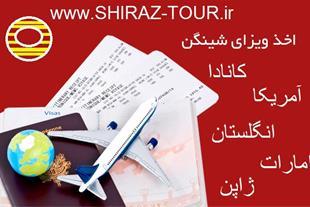 اخذ ویزای شینگن، کانادا، امریکا، انگلیس، دبی و هند