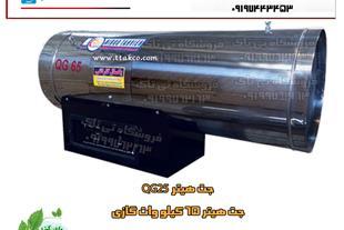 جت هیترگازی-گرمایش-جت هیترموشکی-جت هیتر موشکی گازی