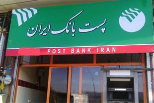 پست بانک در اهواز