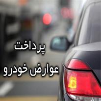 پرداخت عوارض خودرو