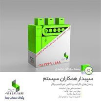 نرم افزار حسابداری سپیدار سیستم در قزوین