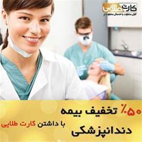 کارت بیمه طلایی دندانپزشکی
