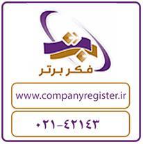 ثبت طرح صنعتی _ ثبت نام شرکت