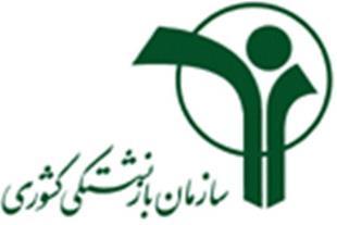 ارائه خدمات صندوق بازنشستگی کشوری