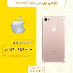 فروش گوشی اپل مدل IPHONE 7 32G - 1