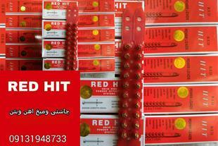 فروش میخ و چاشنی RED HIT هولوگرام دار اصل با ضمانت