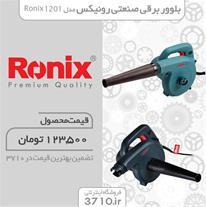 فروش بلوور برقی صنعتی رونیکس مدل 1201