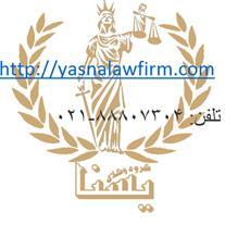 عملکرد گروه وکلای یسنا دعاوی تجاری