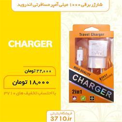 فروش شارژر برقی 1000 میلی آمپر مسافرتی اندروید - 1
