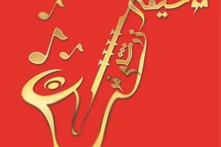 آموزش موسیقی زرشام فر