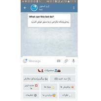 فروشگاه ساز تلگرامی اِرم