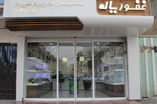 تعمیرات دستگاه حضور و غیاب در مشهد