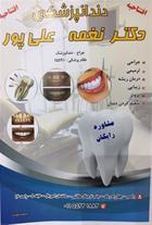 ارائه خدمات دندانپزشکى طبق تعرفه دندانپزشکى