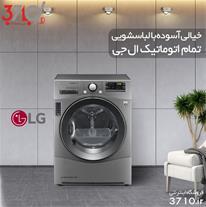 فروش ماشین لباسشویی تمام اتوماتیک الجی