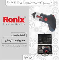 فروش دریل پیچ گوشتی مشتی رونیکس مدل RONIX 8500