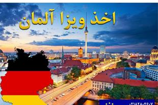 اخذ و مشاوره ویزای تجاری آلمان